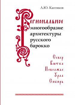 kaptikov-obl