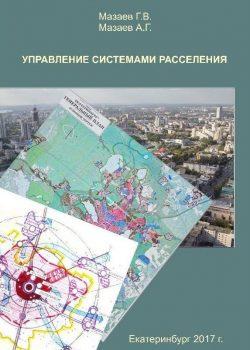 monograph_mazayevy