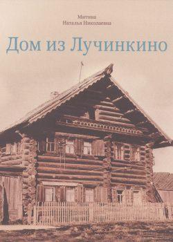 obl_knigi_mitinoj